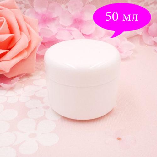 Баночка для крема белая, 50 мл