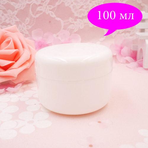 Баночка для крема белая, 100 мл