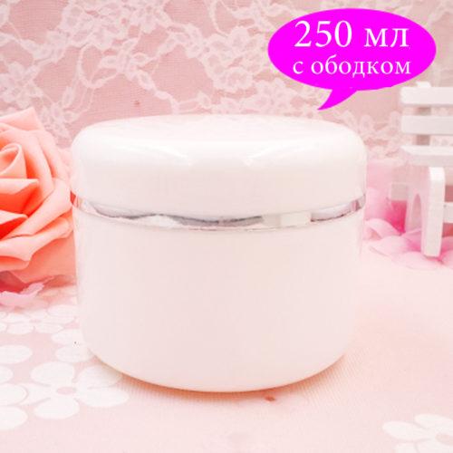 Баночка для крема с ободком белая, 250 мл