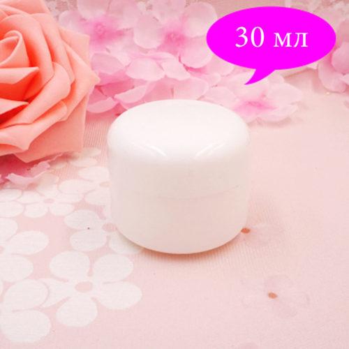Баночка для крема белая, 30 мл